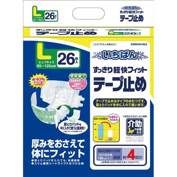 カミ商事 テープ止め イチバンスッキリ軽快フィット(2)テープ止L(26枚x4袋) ケース 474181