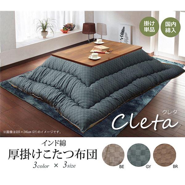 インド綿 こたつ布団 こたつ掛け布団 単品 『クレタ』 グレー 約205×245cm