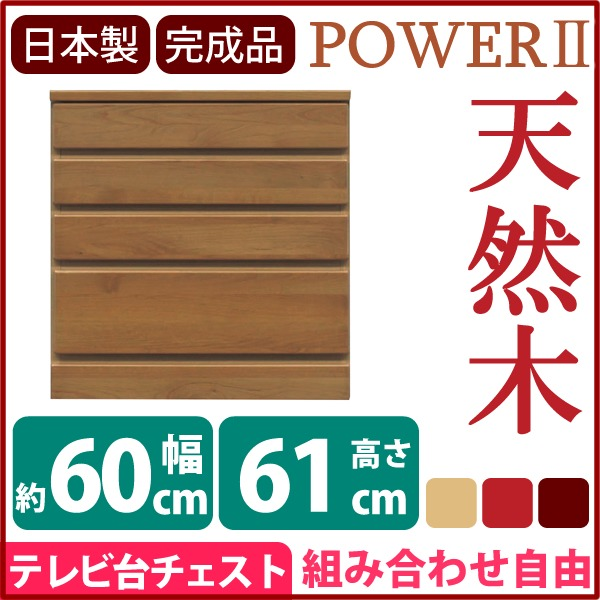 4段チェスト/ローチェスト 【幅60cm】 木製(天然木) 日本製 ブラウン 【完成品 開梱設置】【代引不可】