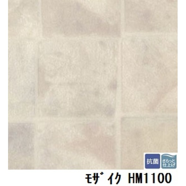 サンゲツ 住宅用クッションフロア モザイク 品番HM-1100 サイズ 182cm巾×8m