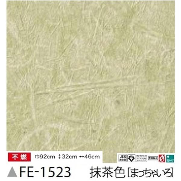 和風 じゅらく調 のり無し壁紙 サンゲツ FE-1523 92cm巾 40m巻