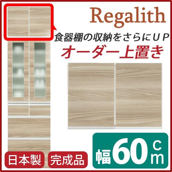 上置き(ダイニングボード/レンジボード用戸棚) 幅60cm 日本製 ブラウン 【完成品】【開梱設置】【代引不可】