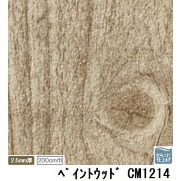 サンゲツ 店舗用クッションフロア ペイントウッド 品番CM-1214 サイズ 200cm巾×7m