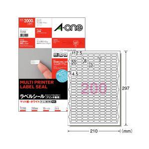 (業務用セット) ラベルシール(プリンタ兼用)(A4) 汎用 200面(1片:縦8.0×横20.0mm) 1パック(10枚) 【×20セット】