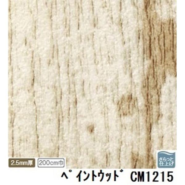 サンゲツ 店舗用クッションフロア ペイントウッド 品番CM-1215 サイズ 200cm巾×7m