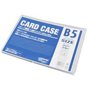 (業務用40セット) ジョインテックス カードケース硬質B5*10枚 D034J-B54