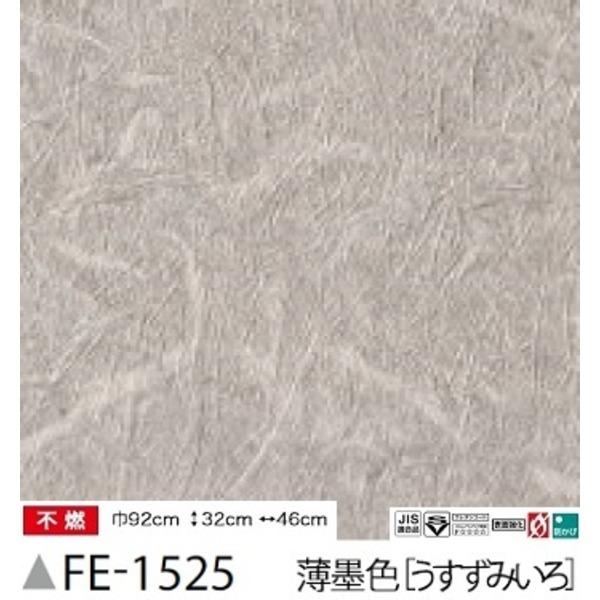 和風 じゅらく調 のり無し壁紙 サンゲツ FE-1525 92cm巾 45m巻