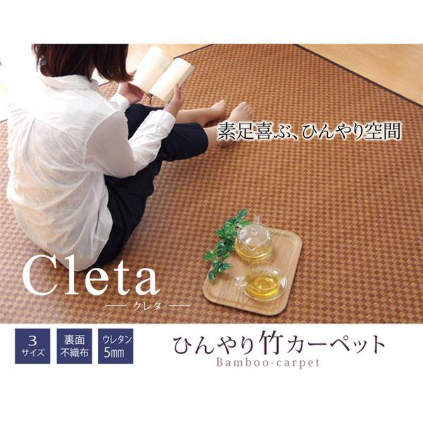 ブロックチェック柄 竹ラグカーペット 『DXクレタ』 約180×240cm