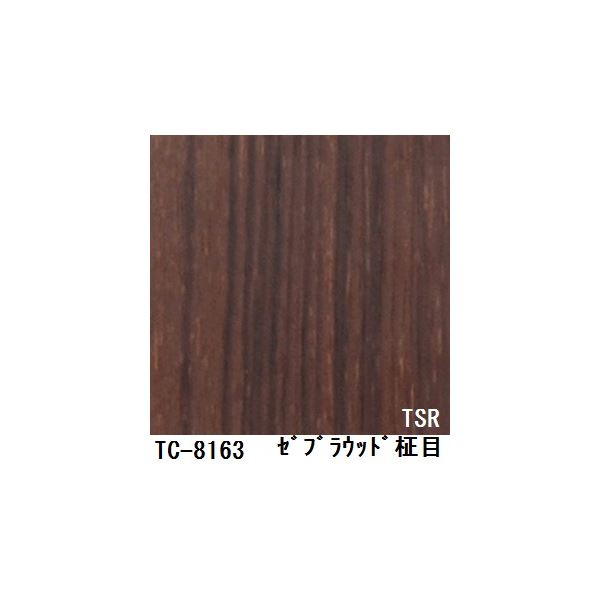 木目調粘着付き化粧シート ゼブラウッド柾目 サンゲツ リアテック TC-8163 122cm巾×5m巻【日本製】
