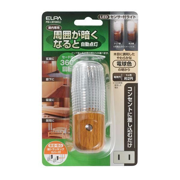 (業務用セット) ELPA LEDナイトライト 明暗センサー 木目 PM-LW100(L) 【×10セット】