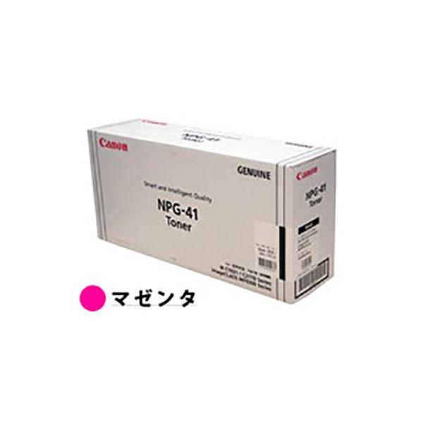 【純正品】 Canon キャノン トナーカートリッジ 【1658B005 NPG-41 トナー マゼンタ】