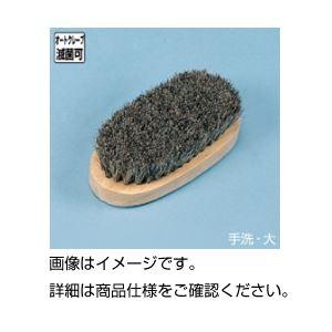 (まとめ)手洗いブラシ 手洗・大【×10セット】