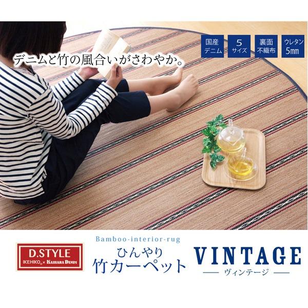 竹ラグカーペット デニム カジュアル 『DXヴィンテージ』 約190×240cm(中材:ウレタン)