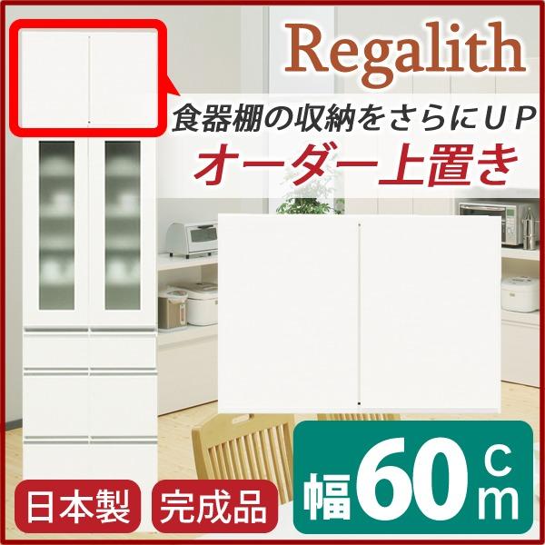 上置き(ダイニングボード/レンジボード用戸棚) 幅60cm 日本製 ホワイト(白) 【完成品】【開梱設置】【代引不可】