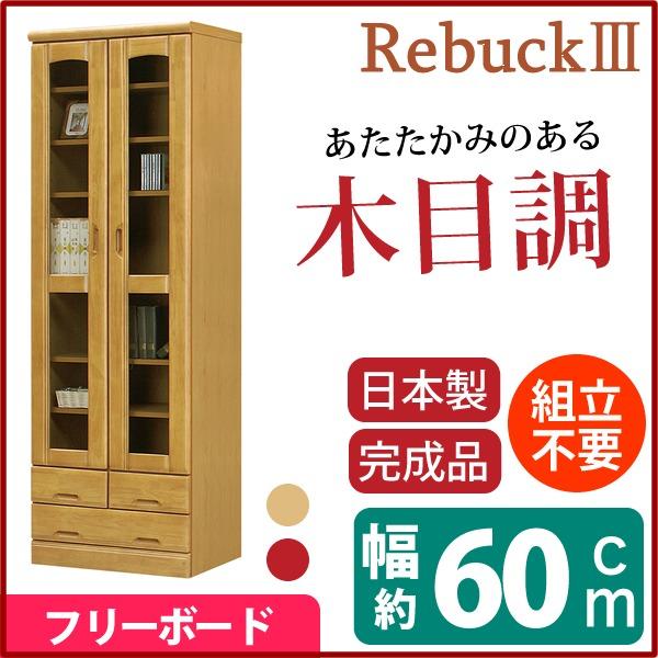 フリーボード(リビングボード/収納棚) 【幅60cm】 木製 /ガラス扉 日本製 ナチュラル 【Rebuck3】レバック3 【完成品 開梱設置】【代引不可】