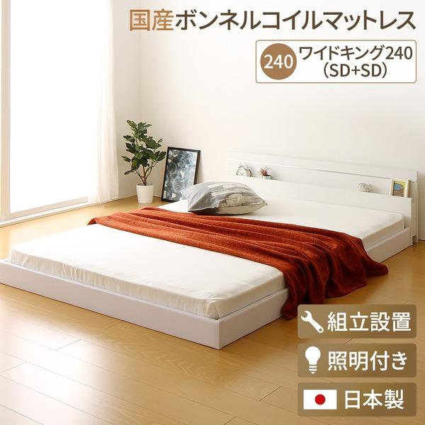 【組立設置費込】 日本製 連結ベッド 照明付き フロアベッド ワイドキングサイズ240cm(SD+SD) (SGマーク国産ボンネルコイルマットレス付き) 『NOIE』ノイエ ホワイト 白  【代引不可】