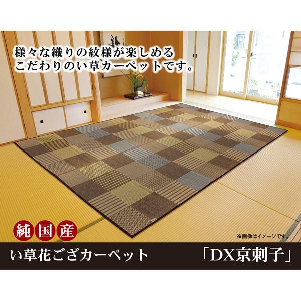 純国産 い草花ござ 『DX京刺子』 ブルー 江戸間6畳(261×352cm)(裏:不織布)
