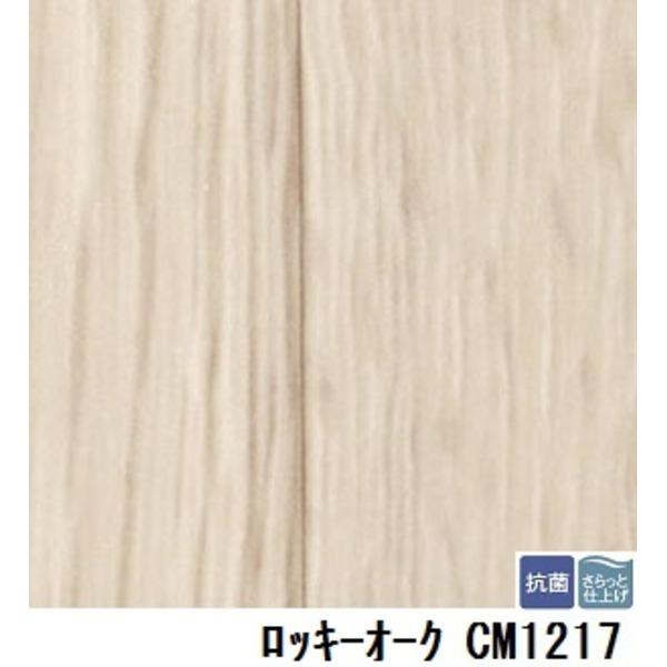 サンゲツ 店舗用クッションフロア ロッキーオーク 品番CM-1217 サイズ 182cm巾×6m