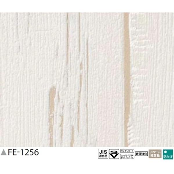 木目調 のり無し壁紙 サンゲツ FE-1256 92cm巾 40m巻