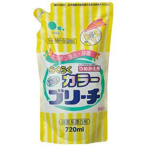 (まとめ) ミツエイ らくらくカラーブリーチ 詰替用 720ml 1個 【×40セット】