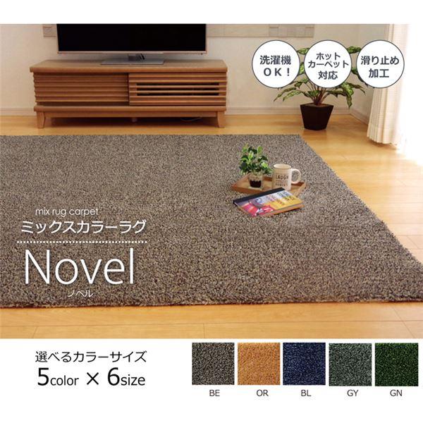 ラグマット カーペット 2畳 洗える タフト風 『ノベル』 オレンジ 約140×240cm 裏:すべりにくい加工 (ホットカーペット対応)