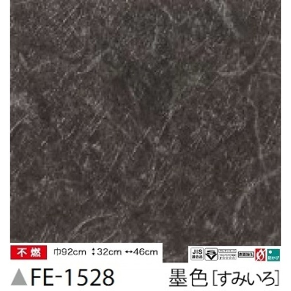 和風 じゅらく調 のり無し壁紙 サンゲツ FE-1528 92cm巾 45m巻