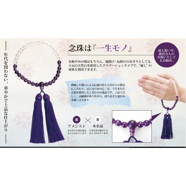 紫水晶御念珠(グラデーションタイプ)