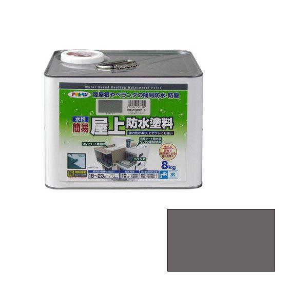 アサヒペン AP 水性簡易屋上防水塗料 8KG グレー