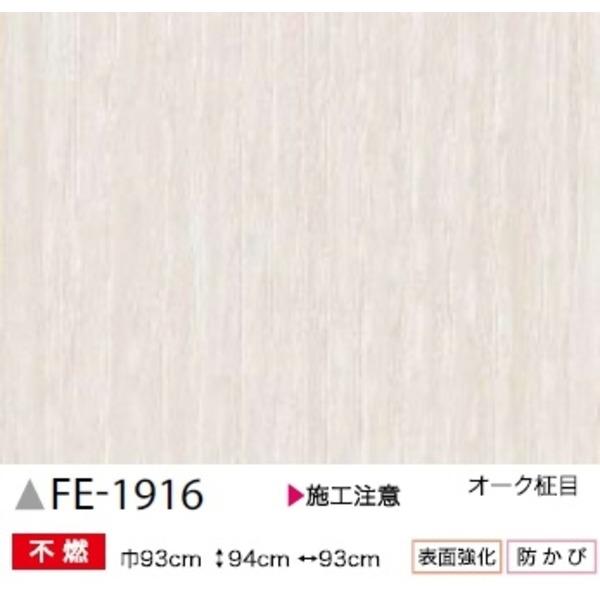 木目 オーク柾目 のり無し壁紙 サンゲツ FE-1916 93cm巾 45m巻