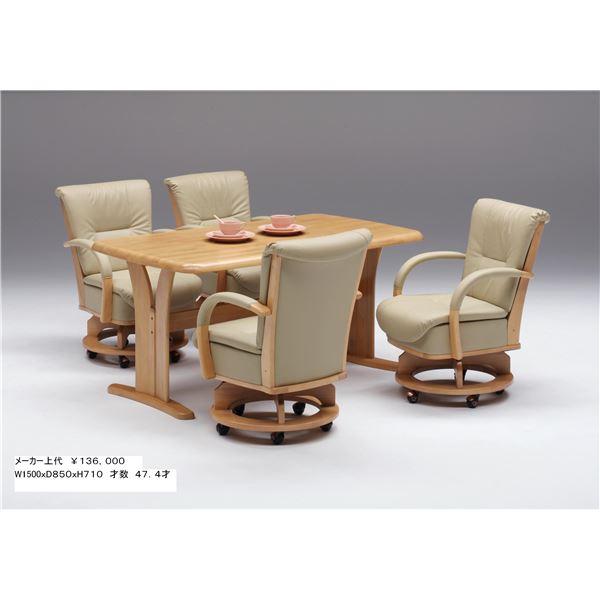 【チェア別売り】ダイニングテーブル/リビングテーブル 【長方形/幅150cm】 ナチュラル 『サム』 木製 4人掛け 木目調【開梱設置】【代引不可】