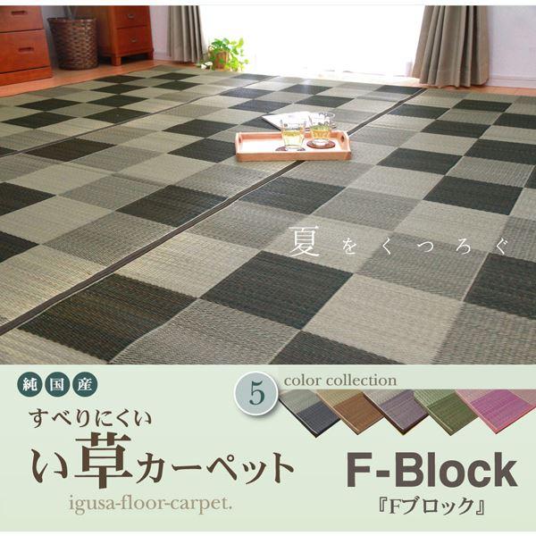 純国産 い草花ござ 『Fブロック』 ブラウン 江戸間3畳(174×261cm)(裏:ウレタン)