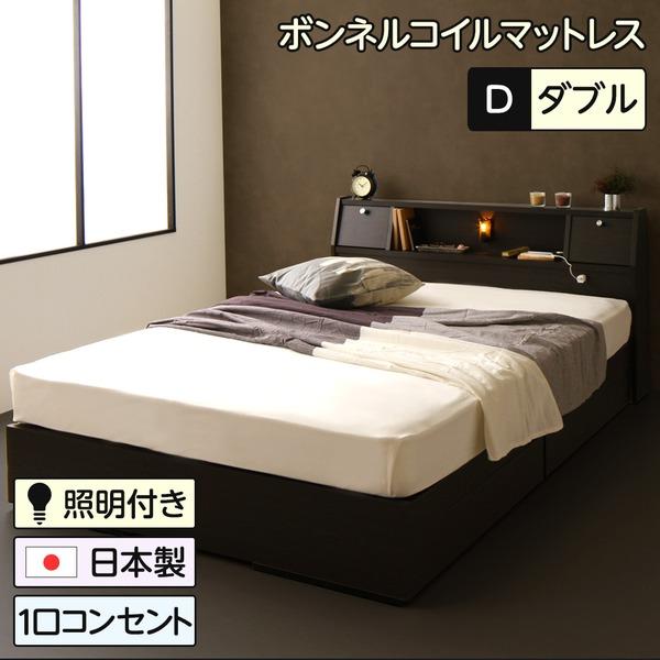 日本製 照明付き フラップ扉 引出し収納付きベッド ダブル(ボンネルコイルマットレス付き)『AMI』アミ ダークブラウン 宮付き 【代引不可】