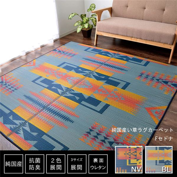 ふっくら い草 ラグマット/絨毯 【ネイビー 約191cm×191cm】 日本製 抗菌 防臭 調湿 裏面ウレタン 『Fセドナ』