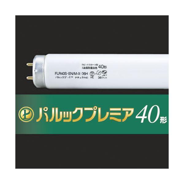 パナソニック パルックプレミア蛍光灯直管ラピッドスタート形 40W形 3波長形 昼白色 業務用パック FLR40S・EN/M-X36・H1パック(25本)