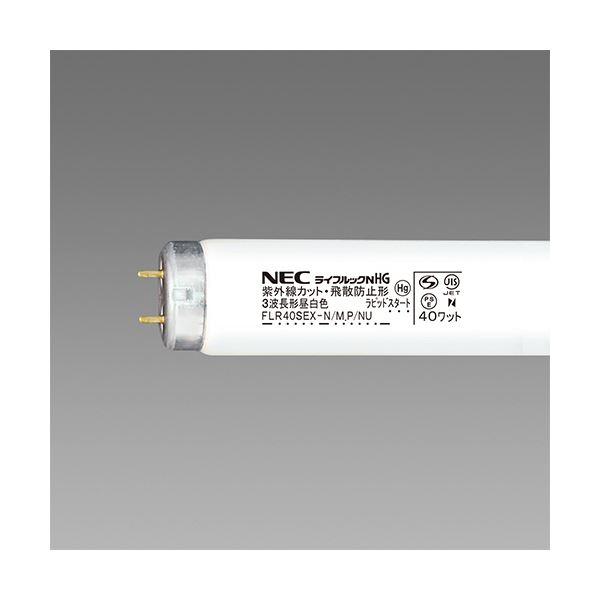 NEC 蛍光ランプ ライフルックN紫外線カット 飛散防止形 直管ラピッドスタート形 40W形 昼白色 FLR40SEX-N/M.P/NU1パック(25本)