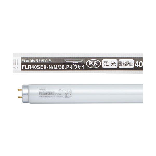 NEC 防災用残光ランプ 飛散防止直管ラピッドスタート 40形 3波長形 昼白色 FLR40SEX-N/M/36.Pボウサイ 1セット(25本)