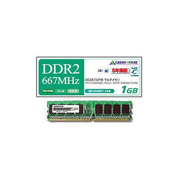 グリーンハウス PC2-5300667MHz 240Pin DDR2 SDRAM DIMM 2GB GH-DV667-2GBZ 1枚