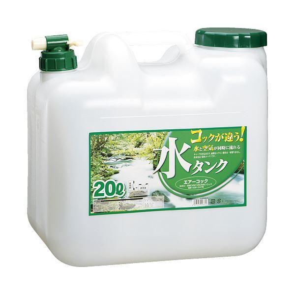 (まとめ) プラテック コック付水缶 20L BUB-20【×10セット】