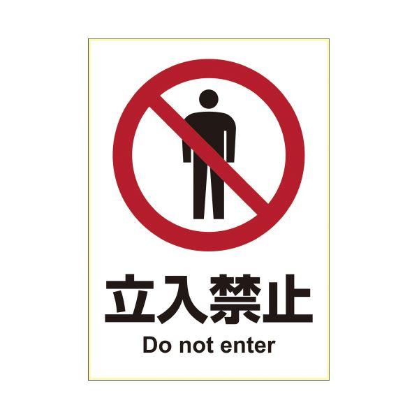 (まとめ)ヒサゴ ピタロングステッカー 立入禁止 A4 1面【×30セット】
