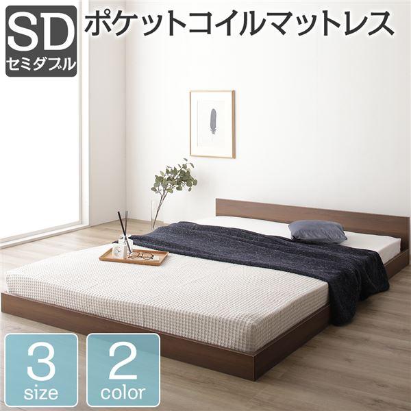 すのこベッド ローベッド 省スペース フラットヘッドボード ブラウン セミダブル セミダブルベッド ポケットコイルマットレス付き 木製ベッド 低床 一枚板