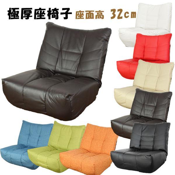 極厚座面座椅子 ダークブラウン (DBR) 一人掛け ローソファー 座いす