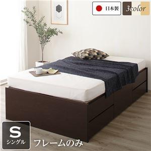 ヘッドレス 頑丈ボックス収納 ベッド シングル (フレームのみ) ダークブラウン 日本製 引き出し5杯【代引不可】