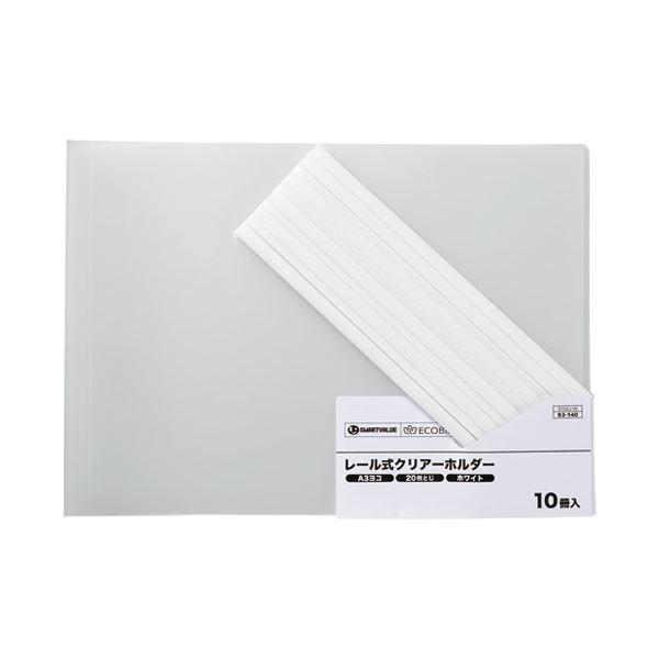 (まとめ) スマートバリュー レールホルダー再生 A3E白100冊 D102J-10W【×3セット】