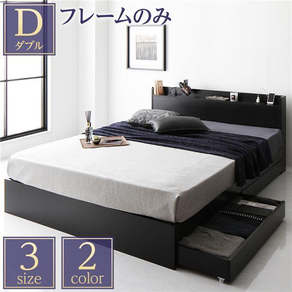 ベッド 収納付き ダブル ブラック ベッドフレーム ハイクオリティモダン 木製ベッド 引き出し付き 宮付き コンセント付き