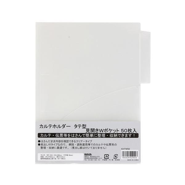 (まとめ) ハピラ カルテホルダータテA4ダブル50枚入KHTW50【×3セット】