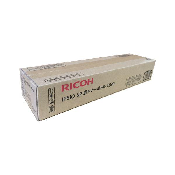 (まとめ) リコー IPSiO SP 廃トナーボトルC830【×5セット】