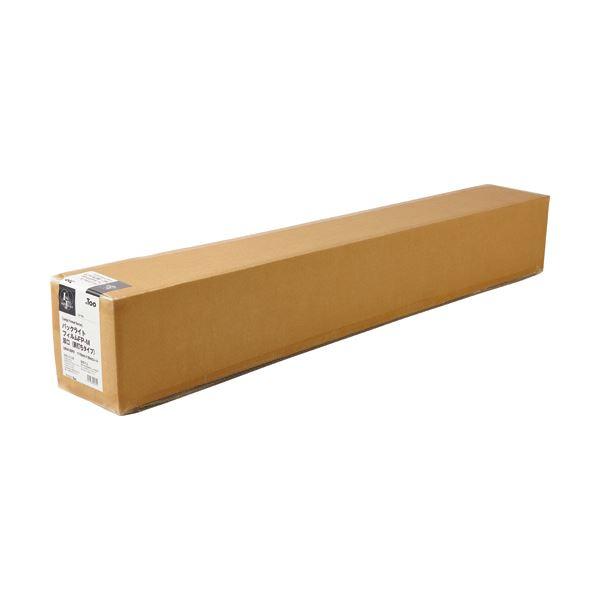 TooバックライトフィルムFP-M厚口(表打ちタイプ) 44インチロール 1118mm×20m IJR44-58PD1本
