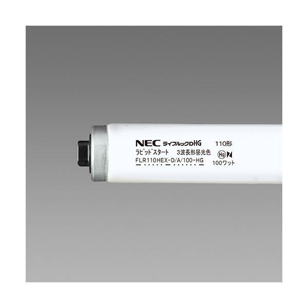 ファッションデザイナー NEC FLR110HEXD/A100HG10P 蛍光ランプ 1パック(10本) ライフルックHG直管ラピッドスタート形 110W形 昼光色 FLR110HEXD/A100HG10P 110W形 1パック(10本), 子持村:8ebe50bb --- clftranspo.dominiotemporario.com