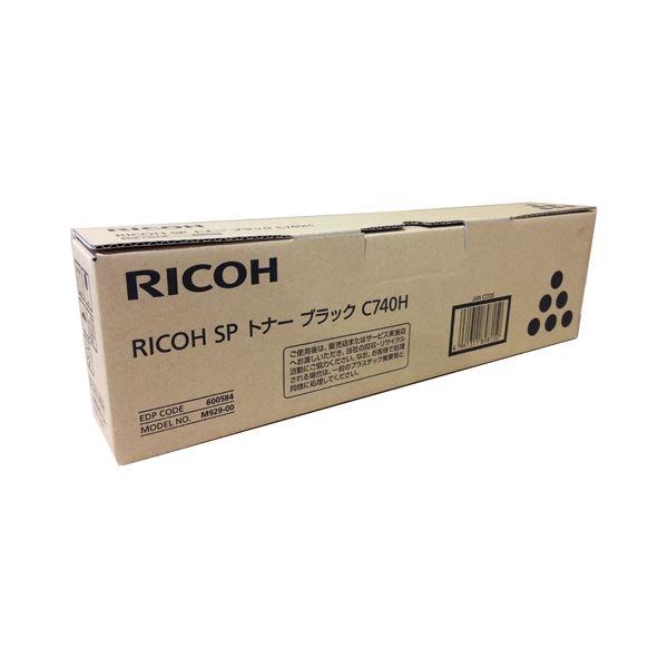 リコー SPトナーC740Hブラック600584