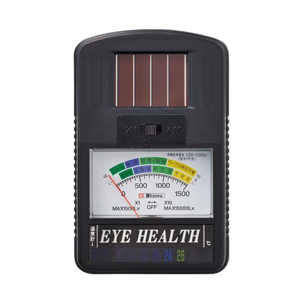 (まとめ) シンワ測定 照度計 アイヘルス【×3セット】